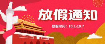 国庆放假通知/3D字体/公众号首图