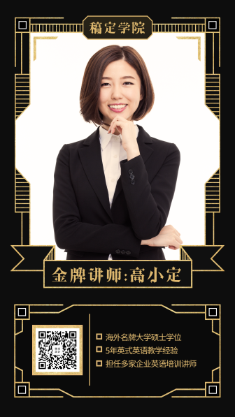 金牌讲师宣传手机海报