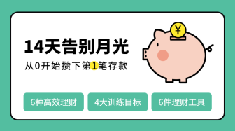 告别月光硬币储钱小猪手绘卡通横版海报