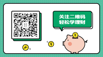轻松学理财硬币储钱小猪手绘卡通关注二维码