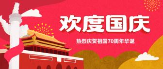 欢度国庆/3D字体/公众号首图