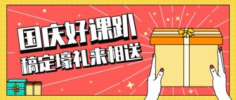 国庆好课豪礼相送/3D字体/公众号首图