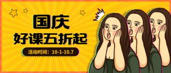 国庆好课促销/魔性创意插画/公众号首图