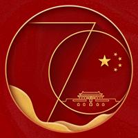 国庆/70周年华诞/红金/次图