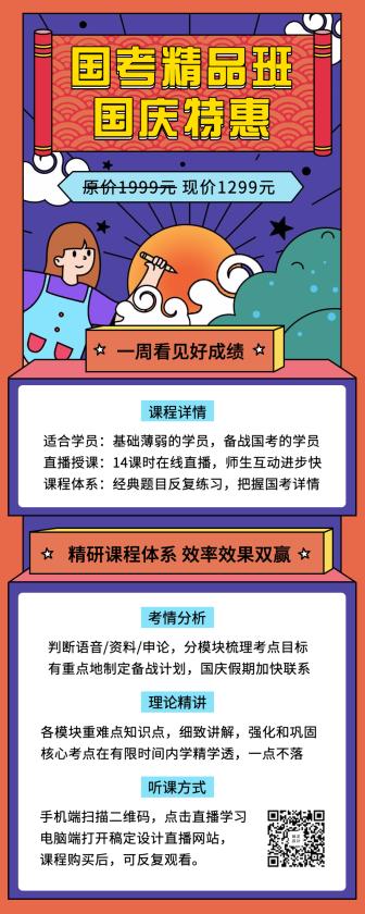 国考精品班国庆特惠课程长图