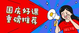 国庆好课重磅推荐/插画手持喇叭/公众号首图
