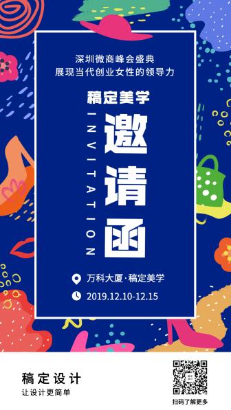 微商美学峰会盛典/彩色插画元素/邀请函/手机海报