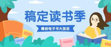 读书季/培训招生/公众号首图