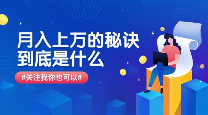 薪资/金钱/理财/揭秘/横版海报