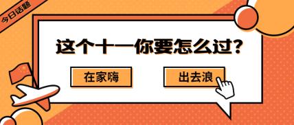 国庆话题问答公众号首图