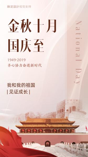 金秋十月/教育/国庆海报