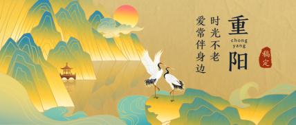 重阳节复古中国风插画公众号首图