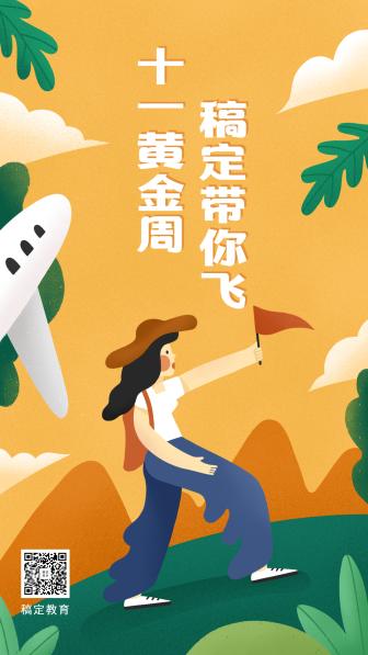 国庆/十一黄金周/旅游攻略/手机海报