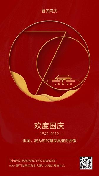 欢度国庆/70周年/手机海报