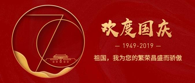 欢度国庆70周年公众号首图