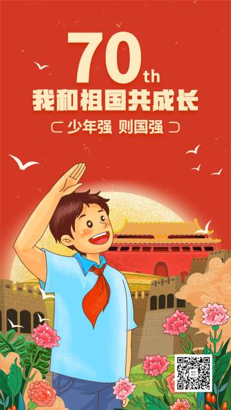 国庆/少年强则国强/祝福祖国/插画海报