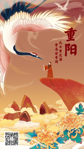 重阳节/手绘中国风插画/手机海报