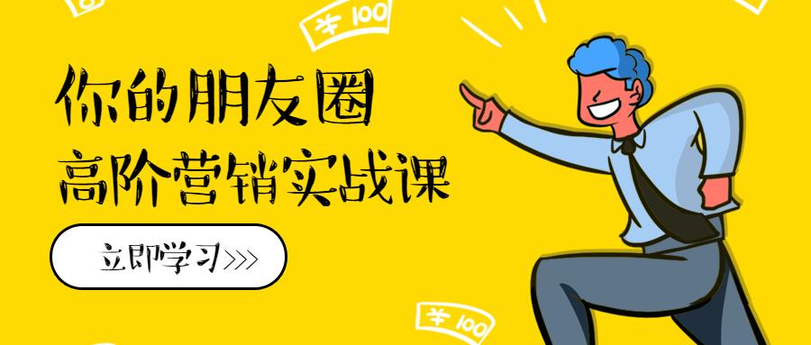 朋友圈营销实战/培训招生/公众号首图
