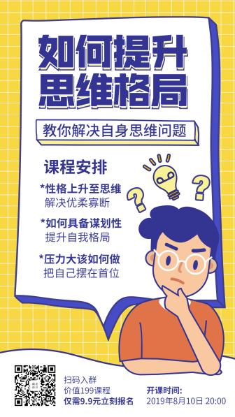 提升思维格局课程/卡通/手机海报