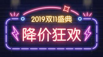 双11盛典/霓虹灯/酷炫/横版海报