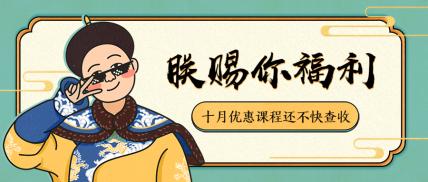 国庆促销/皇上/创意手绘插画公众号首图