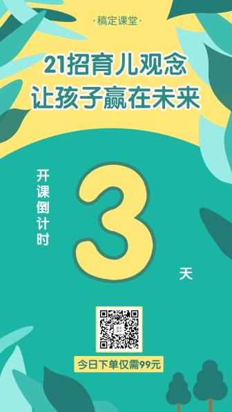 亲子育儿/教育培训/倒计时/手机海报