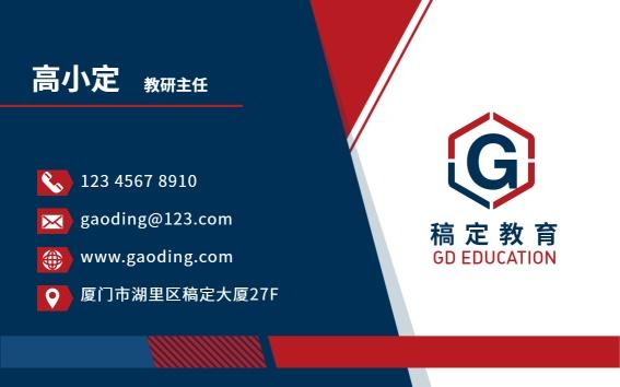 教育/政务/党政/印刷名片