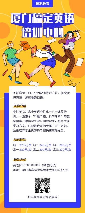 英语培训/教育培训/3D字体/招生长图海报