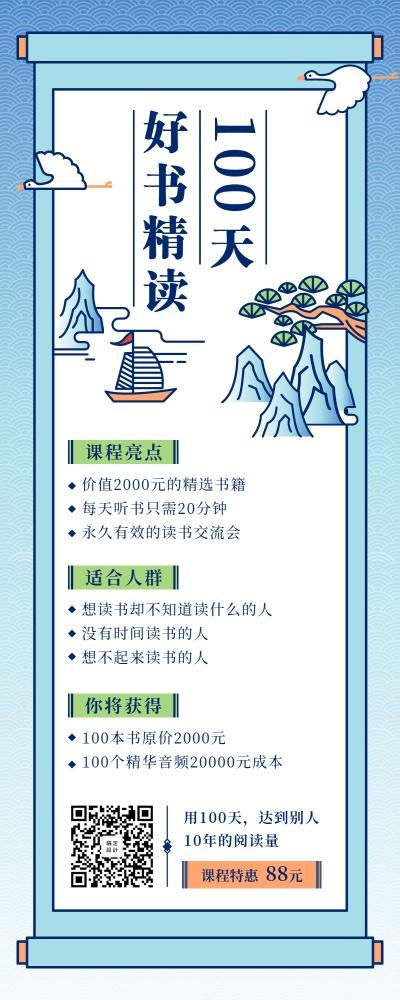 历史文化课/读书会/长图海报