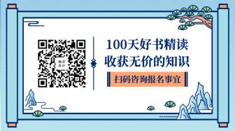 历史文化课中国风关注二维码
