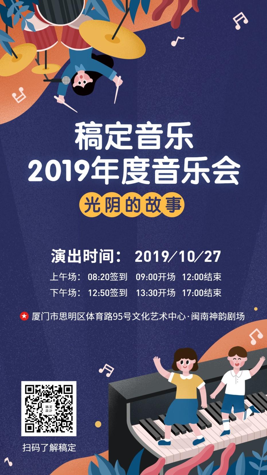 音乐会宣传童趣插画风格手机海报