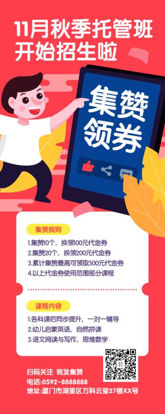 秋季托管班/插画/长图海报