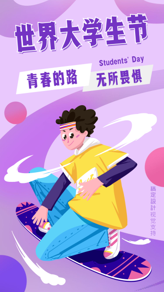 青年节//青春/世界学生节