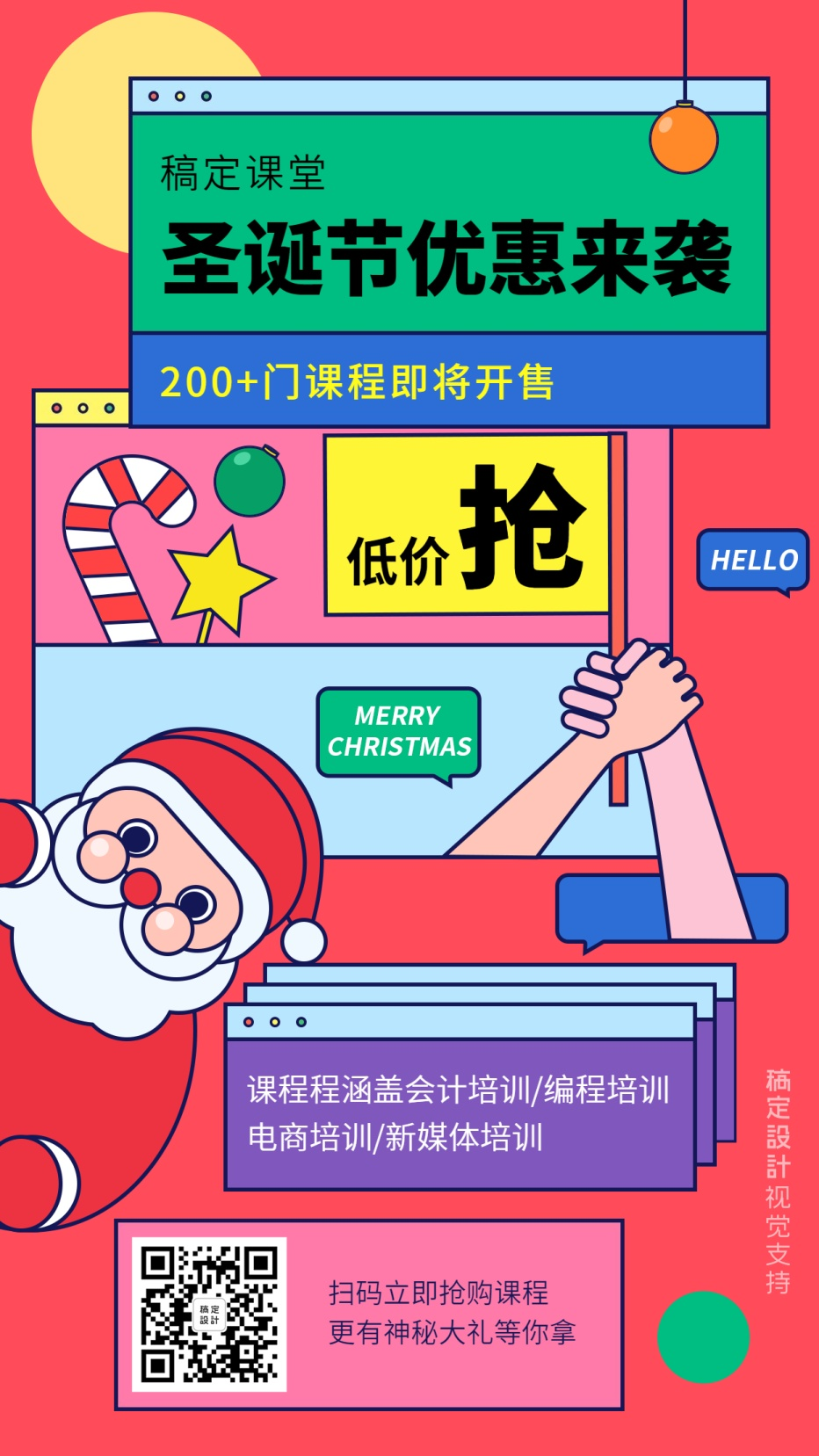 课程促销/圣诞节/平安夜