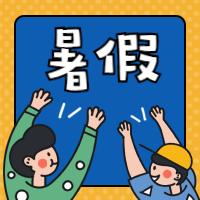 暑假/插画风公众号次图