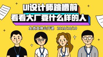 ui设计师/线上直播/课程封面