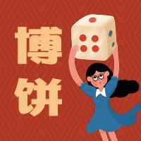 中秋/博饼/公众号次图