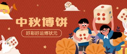中秋博饼/插画/公众号首图
