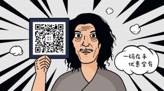 一码在手优惠全有创意漫画关注二维码