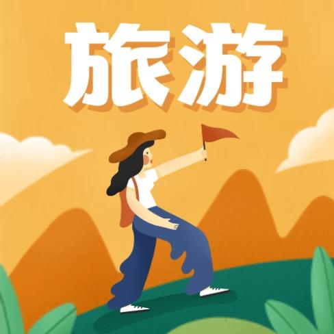 国庆/旅游/卡通/公众号次图