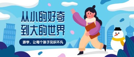 冬令营/国际游学公众号首图
