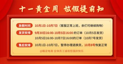 国庆节放假发货通知简约电商店铺公告海报banner