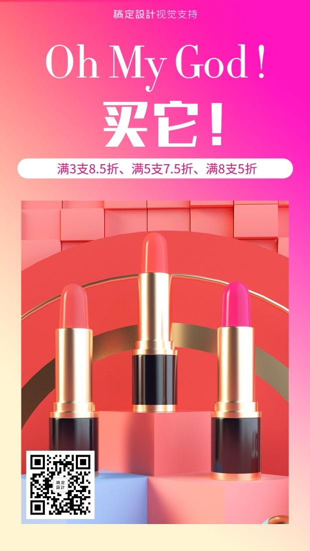李佳琦买它口红促销美妆引流活动