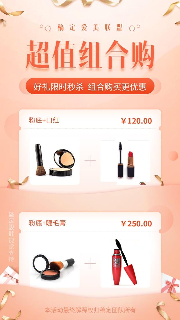 美妆超值组合购促销海报