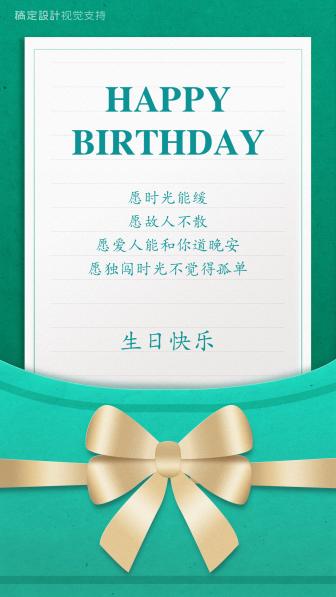 简约清新生日祝福模板