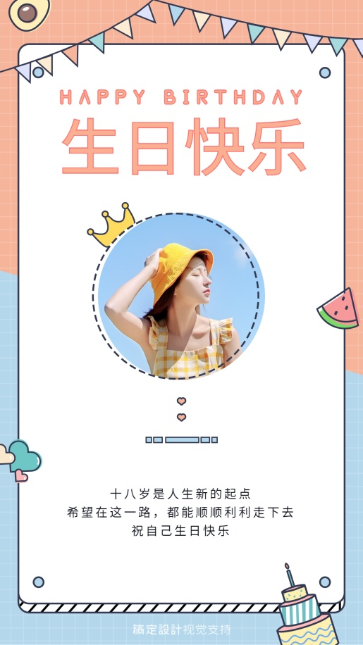 简约清新生日海报