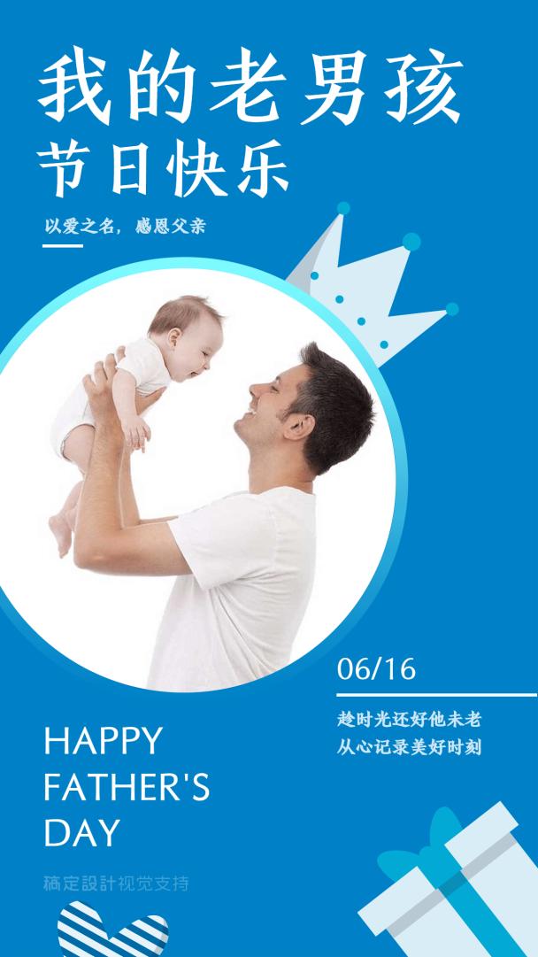 感恩父亲节蓝色简约创意海报