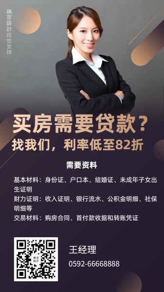 扁平商务贷款海报