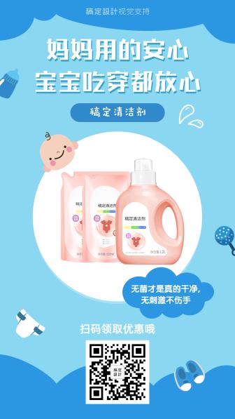 扁平清新清洁剂母婴洗护产品展示