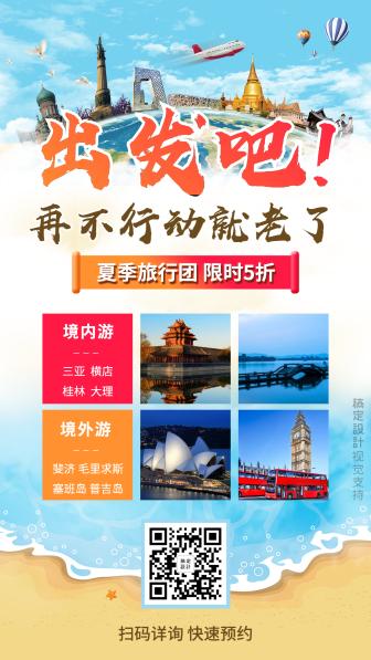 出发吧旅游行业活动促销引流